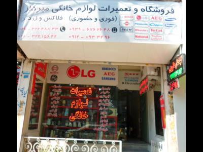 فروشگاه و تعمیرات تخصصی میردار - لوازم جانبی - جاروبرقی - کرج - خیابان آبان