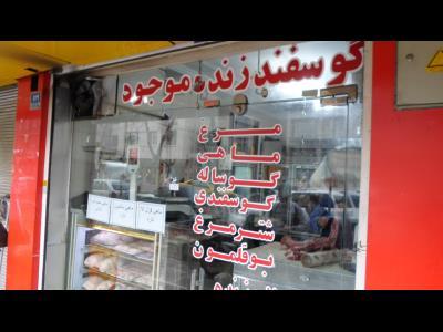 سوپر پروتئین سهراب - گوشت - مرغ - خیابان منیریه
