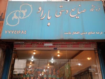 فروشگاه صنایع دستی باراد - صنایع دستی - تهرانپارس - فلکه اول