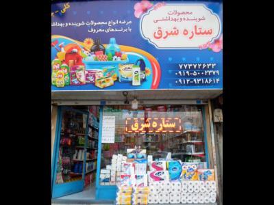 ستاره شرق - شوینده بهداشتی - تهرانپارس - منطقه 4