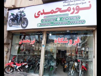 نمایشگاه موتورسیکلت نورمحمدی - خرید و فروش - موتور سیکلت - کرج - چهارراه دانشکده