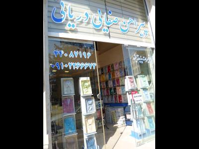پیراهن صفایی دریانی - بلوار فردوس - صادقیه - غرب تهران
