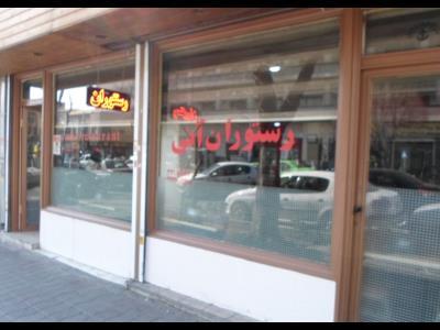 رستوران آنی - رستوران - خیابان سعدی - منطقه 12