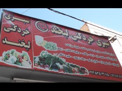سبزی خرد کنی لبخند - سبزیجات آماده - سبزیجات معطر  - تهرانپارس