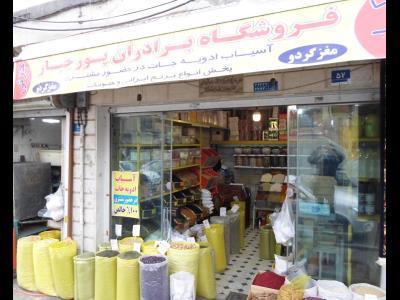 فروشگاه برادران پور جبار - حبوبات - برنج - مغز گردو - خیابان انبار نفت