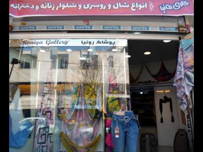 گالری رونیا - شال - روسری - خیابان شهید بهشتی - کرج