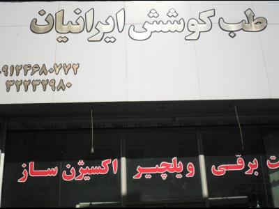 طب کوشش ایرانیان - کالای پزشکی - تجهیزات بیمارستانی - کرج