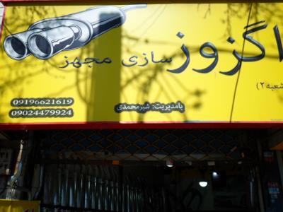 اگزوز سازی مجهز - اگزوز سازی - کاتالیزور رایگان - کاتالیست - کرج - میدان امام حسین