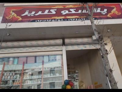 پلاسکو گلریز - ظروف و تجهیزات آشپزخانه - حکیمیه - منطقه 4