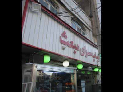 رستوران مبعث