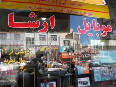 موبایل ارشا - تعمیرات تخصصی تبلت - تلفن همراه - ثابت - خیابان شهید صدوقی - کرج