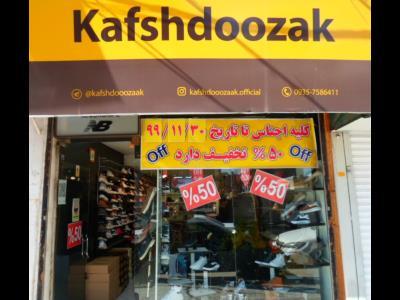 کفش دوزک - کفش مردانه - زنانه - میدان امام حسین - کرج