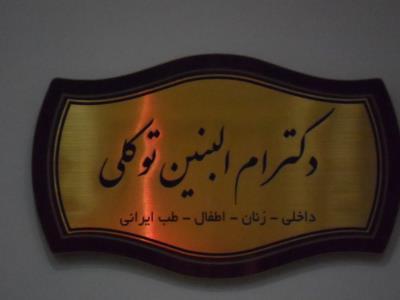 مطب خانم دکتر توکلی - طب سنتی - چهارراه مصباح - کرج
