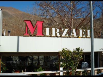 رستوران میرزایی