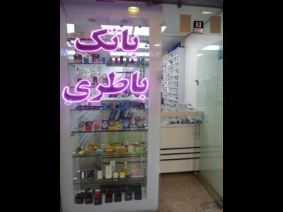 بانک باطری - فروش انواع باطری - باطری - باتری - میدان شهدا - کرج