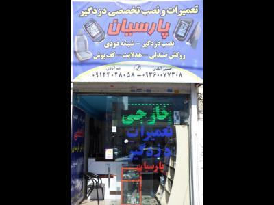 تعمیرات دزدگیر پارسیان - تهرانپارس - منطقه4