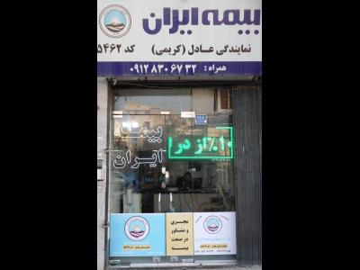 بیمه ایران کد 5462 - بیمه - تهرانپارس - منطقه 4
