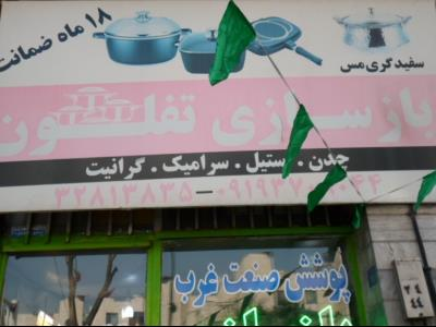پوشش صنعت غرب - باز سازی تفلون - کرج - میدان امام حسین