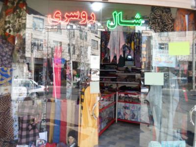 پوشاک خانم خاص - روسری ترک - ایرانی - چین - خیابان شهید صدوقی - کرج
