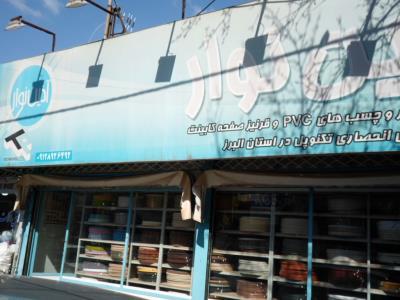 گروه تولیدی صنعتی سپاهان پلیمر - pvc - پروفیل  PVC - بلوار طالقانی - کرج