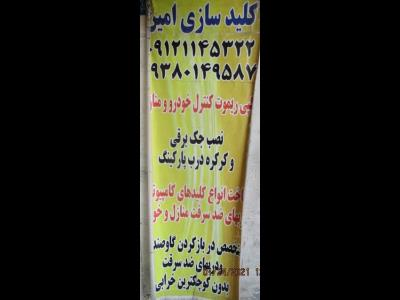 کلید سازی شبانه روزی امین ولیعصر - خیابان ولیعصر - منطقه 6