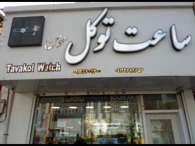 ساعت فروشی توکل - ساعت - خیابان بهشتی - کرج