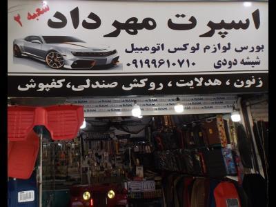 اسپرت مهرداد - لوازم اسپرت اتومبیل - تهرانپارس - منطقه 4