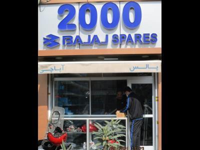 فروشگاه لوازم یدکی 2000 - لوازم یدکی موتور سیکلت - میدان رازی