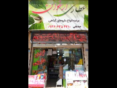 عطاری ارغوان - دارو گیاهی - عطاری - میدان امام حسین - کرج