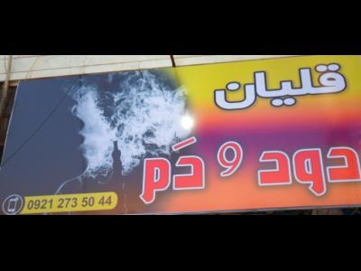 قلیان دود و دم - دخانیات - کرج - طالقانی