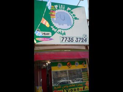 فست فود فیلی فود - تهرانپارس - منطقه 4