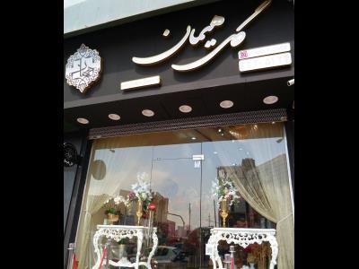 فروشگاه گل فروشی هیمان - گل فروشی - تزئینی - دکوری - اندرزگو - منطقه 2