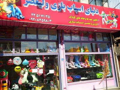 فروشگاه دنیای اسباب بازی ولیعصر - اسباب بازی - تعمیر و فروش ماشین شارژی - محدوده رسالت -
