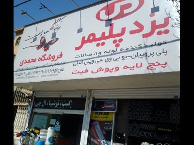 فروشگاه محمدی - لوازم بهداشتی ساختمانی - کاشی سرامیک - تهرانپارس