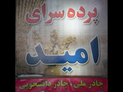 پرده سرای امید - بورس پرده - ملحفه - کرج - خیابان شهید بهشتی