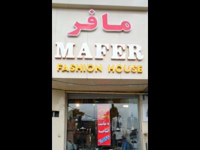 فروشگاه مافر - Mafer fashion house - پوشاک مردانه - کت و شلوار - برترین - فروشگاه پوشاک - خیابان بهشتی - کرج