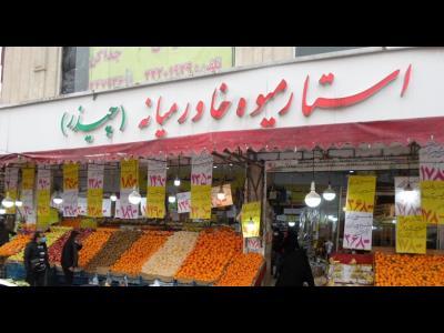 استار میوه خاورمیانه - میوه و تره بار - چیذر - منطقه 1