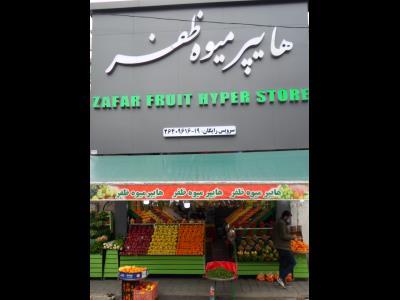 هایپر میوه ظفر - میوه فروشی - میوه و تره بار - خیابان شریعتی - منطقه 3