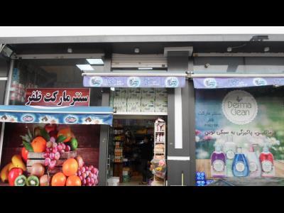 سنتر مارکت ظفری - سوپر مارکت - مواد غذایی - خیابان ظفر - منطقه 3