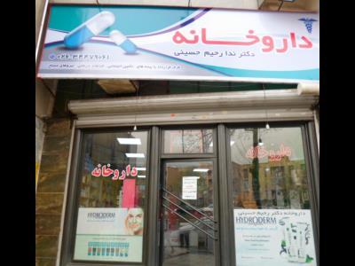 داروخانه دکتر رحیم حسینی