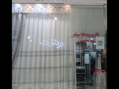 فروشگاه پرده امیر - پارچه پرده ای - تجریش - منطقه 1