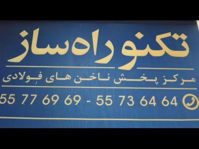 فروشگاه تکنو راه ساز - تکنوراه ساز - قطعات راهسازی - ماشین آلات راهسازی - لوازم یدکی - خیابان قزوین - منطقه 11 - تهران