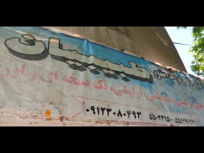 داروخانه طبیبیان - داروخانه - لوازم آرایشی بهداشتی - تجهیزات پزشکی - خیابان تندگویان - منطقه 19 - تهران
