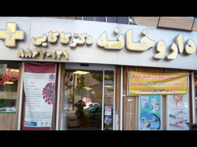 داروخانه دکتر کاکایی - داروخانه - ونک - منطقه 3 - تهران