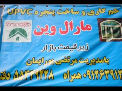 مارال وین - پنجره پی وی سی آهن مکان - پنجره - آزادگان - PVC