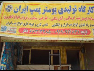 خدمات فنی و مهندسی پمپ ایران - پمپ - شاد آباد - منطقه 18 - منطقه 17