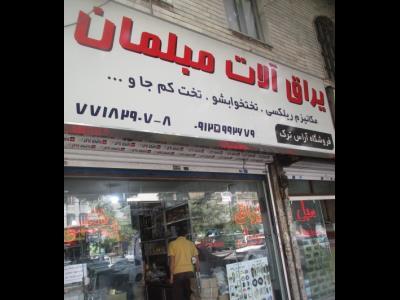 فروشگاه آراس ترک - یراق آلات مبل - تکاوران - منطقه 4 - تهران