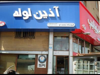 فروشگاه محمد لو - لوله و اتصالات - شیر آلات ساختمانی - بازار آهن - شاد آباد