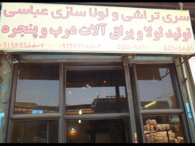 فروشگاه عباسی - سری تراشی - لولاسازی - آزادگان - تهران