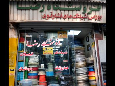 فروشگاه رضا - فروش شیلنگ و اتصالات - امیر کبیر - منطقه 12 - تهران